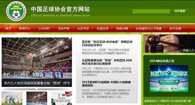 中国足协官网增加仲裁入口