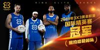 3X3黃(huang)金聯賽