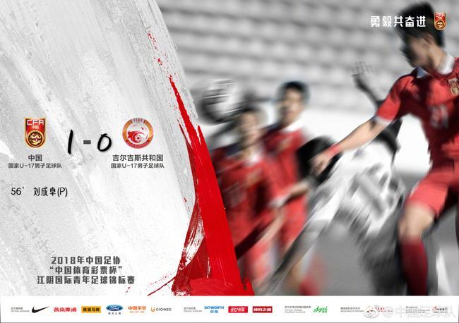 刘成卓破门U17国青1-0