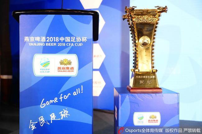 2018年足协杯抽签仪式举行