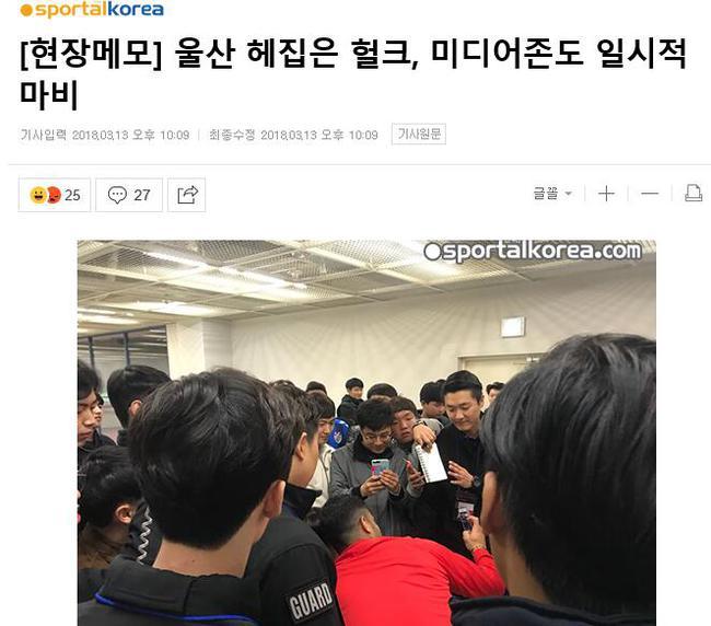 韩国媒体截图