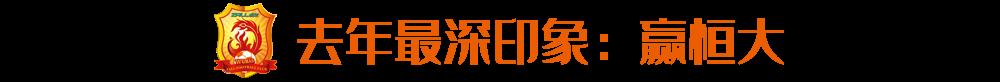 刘云:卓尔不相信二年级定律 对阵国安放低姿态