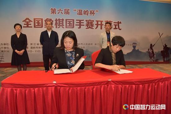 温岭杯象棋国手赛开幕 签约仪式举行将续办三届