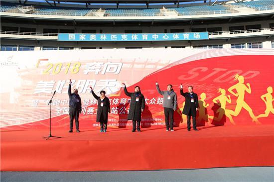 奔向美好明天 国家奥体中心迎新年系列主题跑举办_美好明天app最新版本