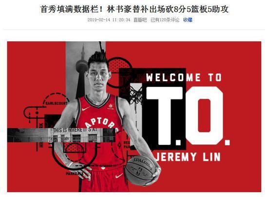 林书豪迎来猛龙首秀!他终于可以打季后赛了! NBA新闻 第10张
