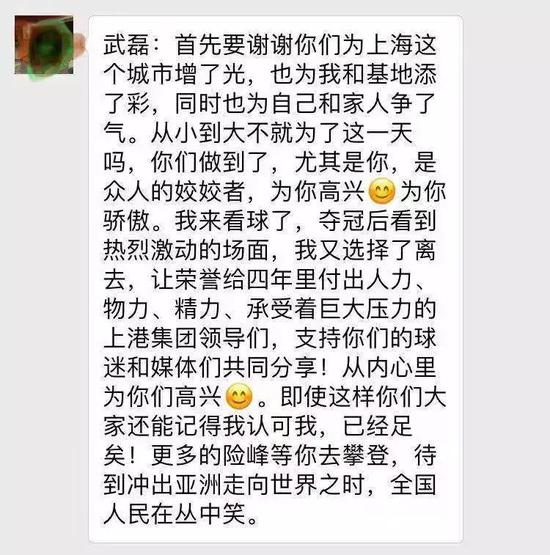 徐根宝致信武磊:冲出亚洲走向世界 全国人民才能笑