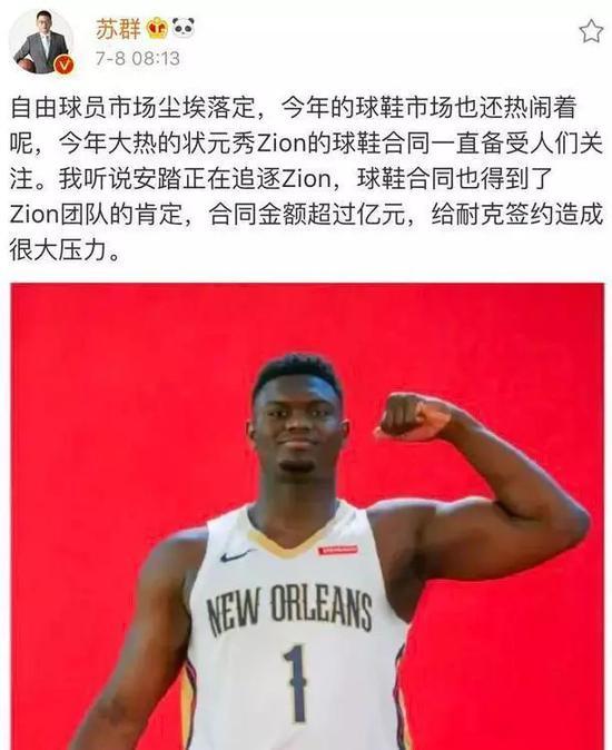 2.5亿美元!19岁新秀没打比赛成联盟第二人了? NBA新闻 第14张