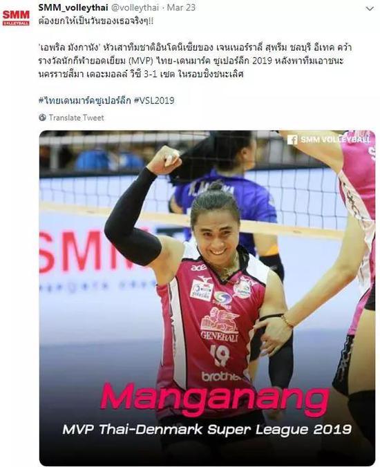 阿普瑞利亚荣膺泰国超级联赛最有价值球员
