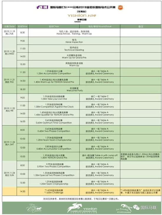 国际马联三星级赛事将于11月21日在金伯乐马术学府展开争夺
