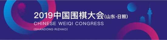 2019中国围棋大会