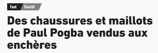点赞!博格巴将拍卖世界杯决赛球衣球鞋做慈善