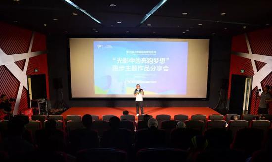 跑步主题影片分享会举行 中国跑