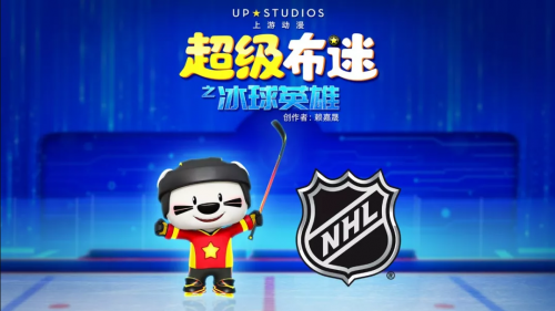 NHL合作动画《超级布迷之冰球英雄》上映