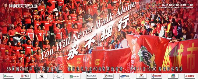 """华南虎打出海报""""你永远不会独行"""""""