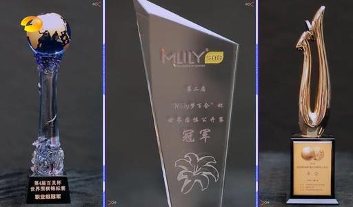 柯洁在《天天向上》里展示冠军奖杯