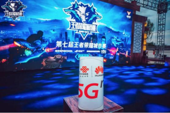 5G再助力王者荣耀城市赛!电竞运动城市发展计划