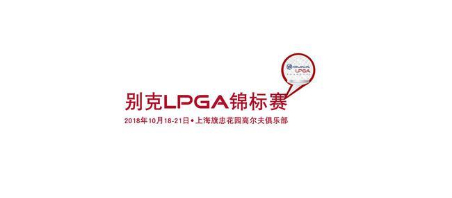 别克LPGA锦标赛将于10月18-21日举行