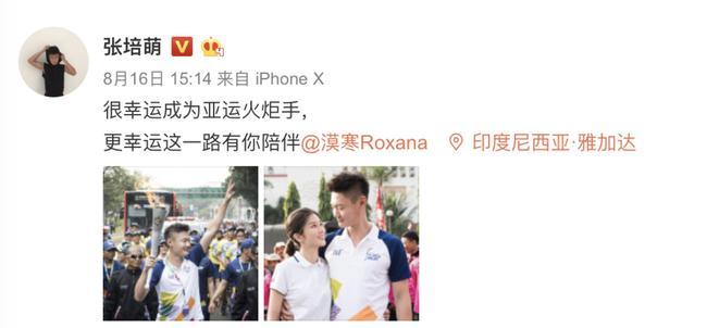 张培萌发布微博宣布恋情,随即登上当日微博热搜榜第一