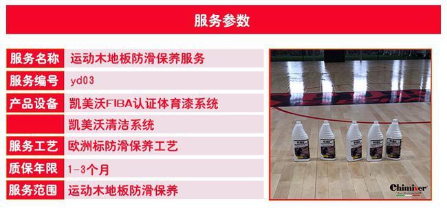 篮球运动木地板防滑处理基于FIBA标准的解决方案