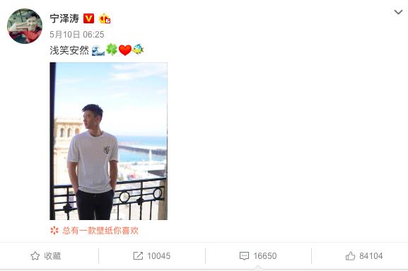 快三走势图素材:宁泽涛疑似公开恋情!粉丝含泪祝福:一定要幸福