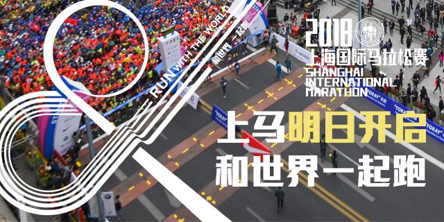 上海马拉松倒计时1天