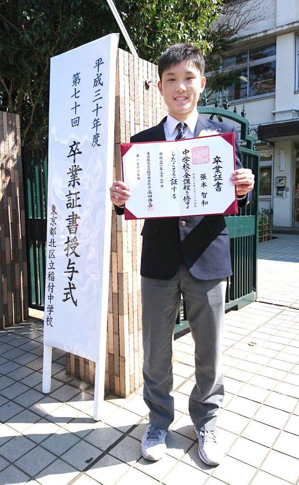 张本智和出席初中毕业典礼:很感动 快乐的三年