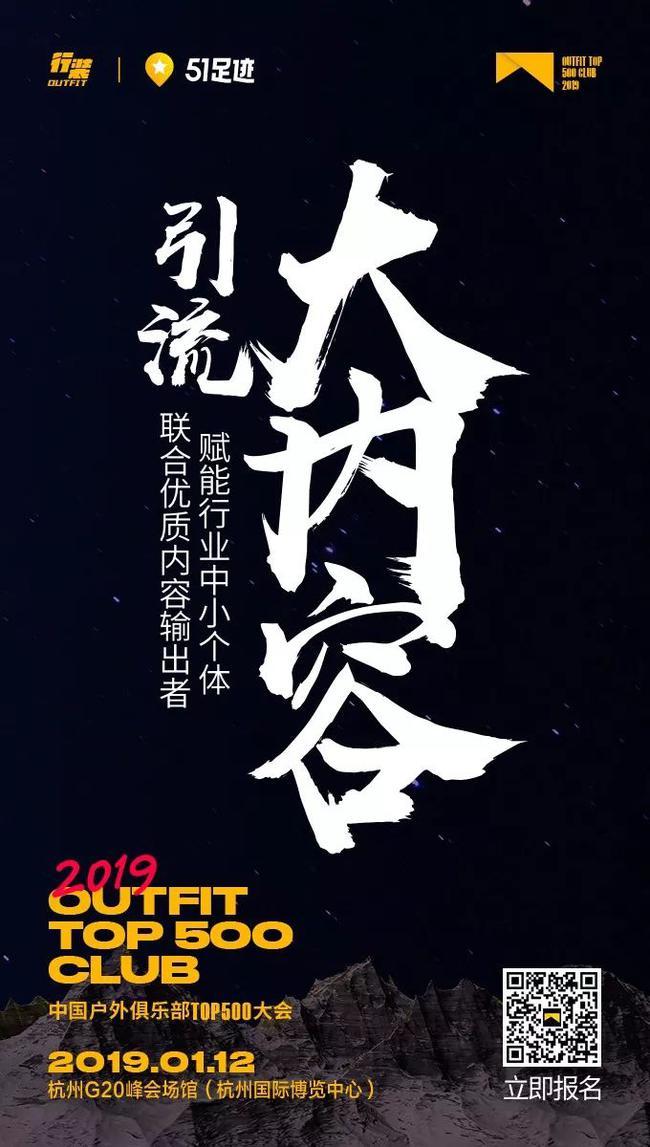 """""""大""""行其道│中国户外俱乐部TOP500大会"""