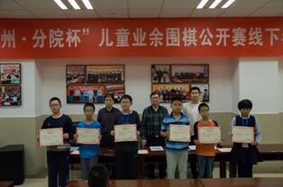 杭州分院杯儿童围棋公开赛网选
