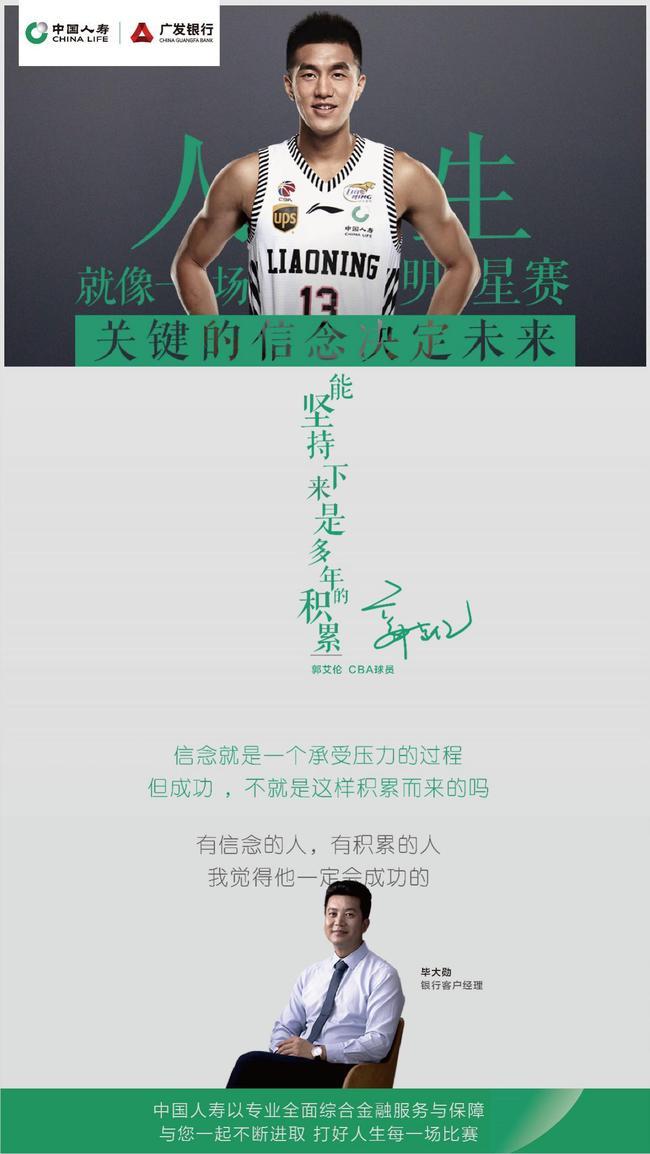 中国人寿助力新赛季CBA 人生赛场与你同行