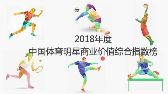 2018中国体育明星商业价值综合指数榜发布