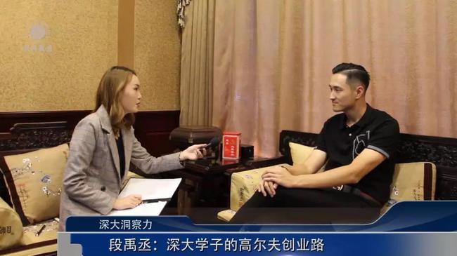 段禹丞接受采访