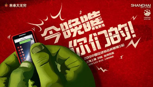上港足协杯主题海报