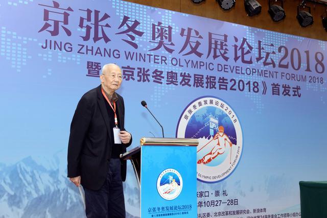 国际排联终身名誉主席、京张冬奥研究中心名誉主任魏纪中发表主题演讲