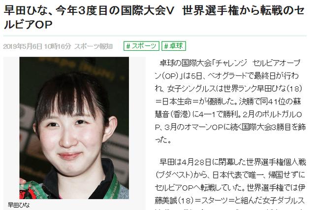 早田希娜又夺冠了