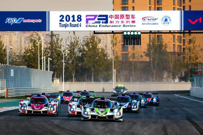 CES中国原型车耐力系列赛在天津V1汽车世界展开角逐