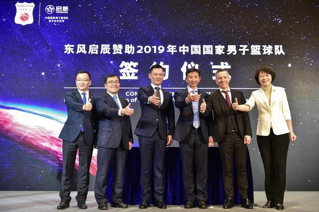 强强联手!东风启辰赞助2019篮球世界杯及中国男篮