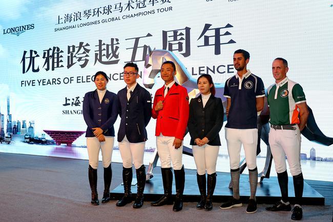 上海环球马术冠军赛官方赛前新闻发布会