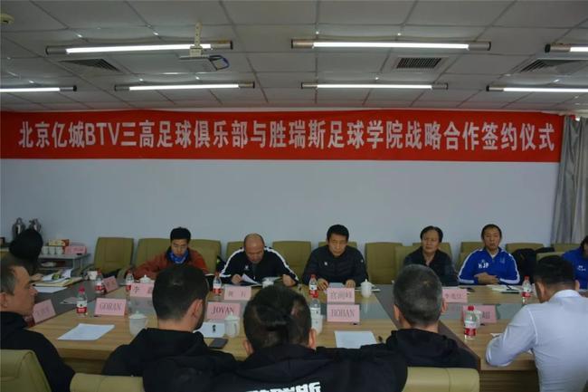 北京亿城BTV三高足球俱乐部签约胜瑞斯足球学院