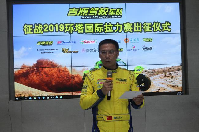 """吉源驾校出征2019环塔 """"贵州车王""""魏红杰领衔"""