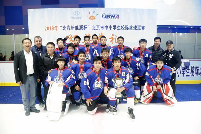 2019北京市中小学生校际冰球联赛闭幕