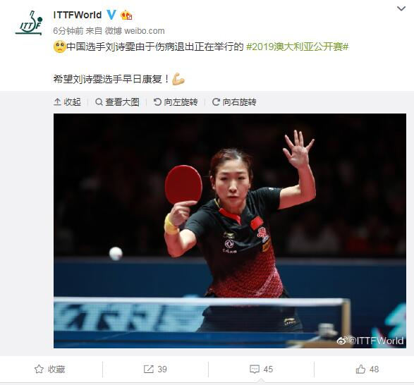 刘诗雯退出澳大利亚公开赛 国乒混双无人参赛