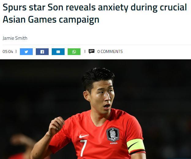 英超韩国天王:踢亚运会决赛失眠了 但自信能赌赢
