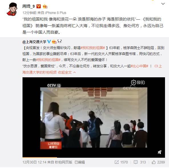 [浪]周琦更新微博:永远为自己是一个中国人而自豪