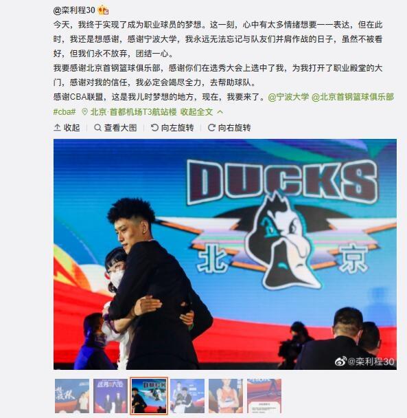 北京队官微转发栾利程动态:北京欢迎你!
