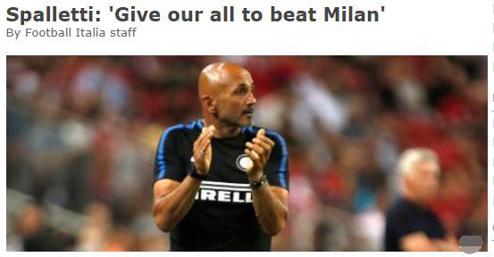 国米主帅:要拼尽所有击败米兰 为欧冠建立信心