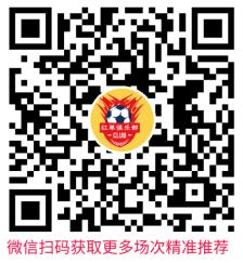 红单俱乐部16日竞彩引荐:热度一边倒 巴萨难大胜