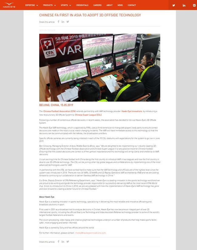 足协批准3D虚拟越位线技术 辅助VAR有望6月使用