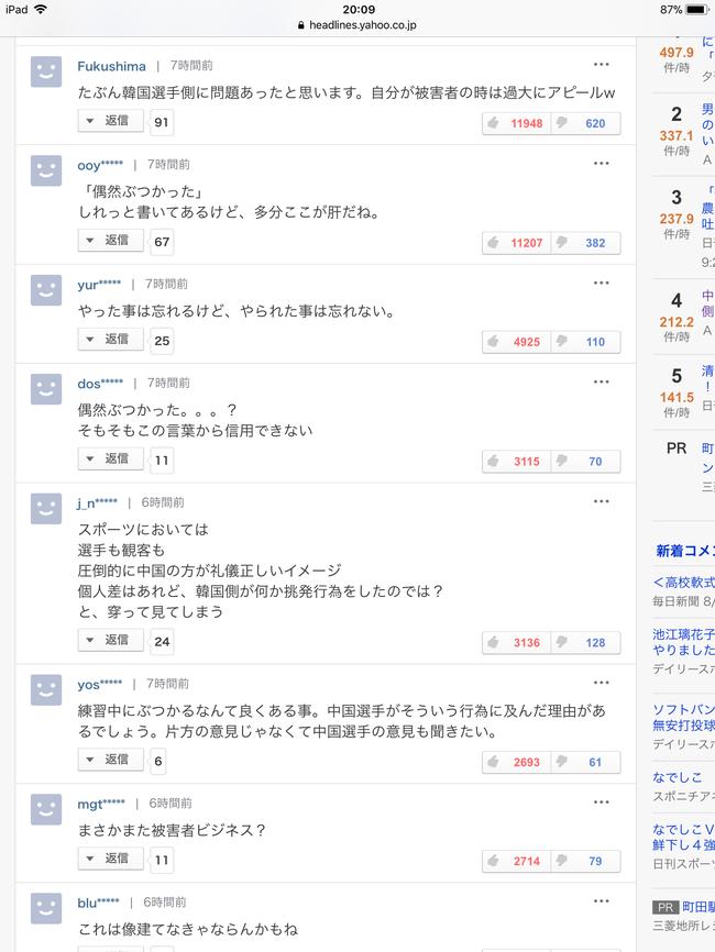 雅虎日本上点赞最多的几条留言