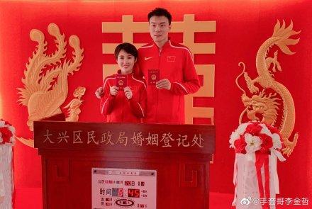 李金哲领证 张培萌求婚成功