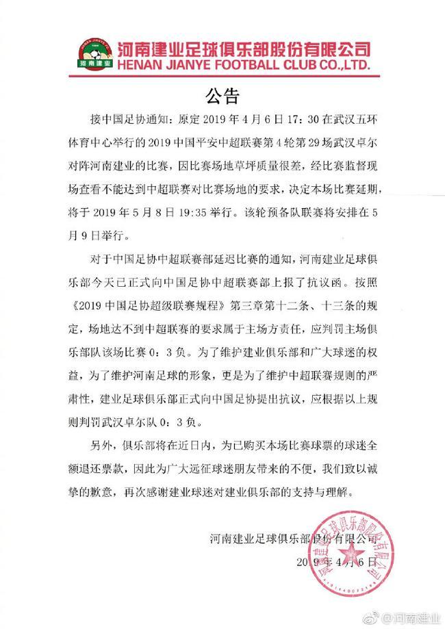 建业上诉足协表达抗议:应根据规则判罚卓尔0